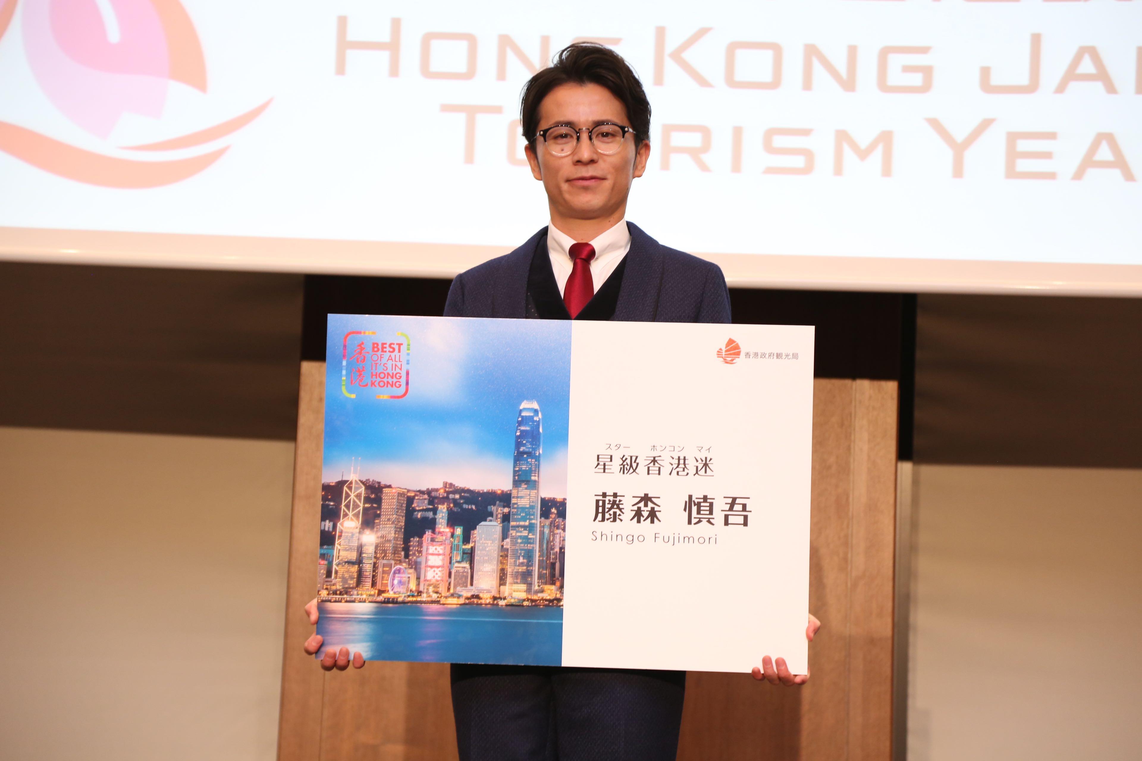 日本香港観光年が始動、タレントの藤森慎吾さんを魅力発進で起用、香港ファンの情報発信なども