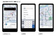 ウーバー、名古屋に続き大阪でもタクシー配車サービスを開始、全国に拡大目指す
