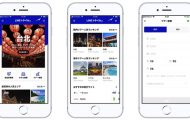 LINEトラベルjp、国内・海外ツアーの予約が可能に、HISやJTBなど大手旅行会社のツアー比較を開始