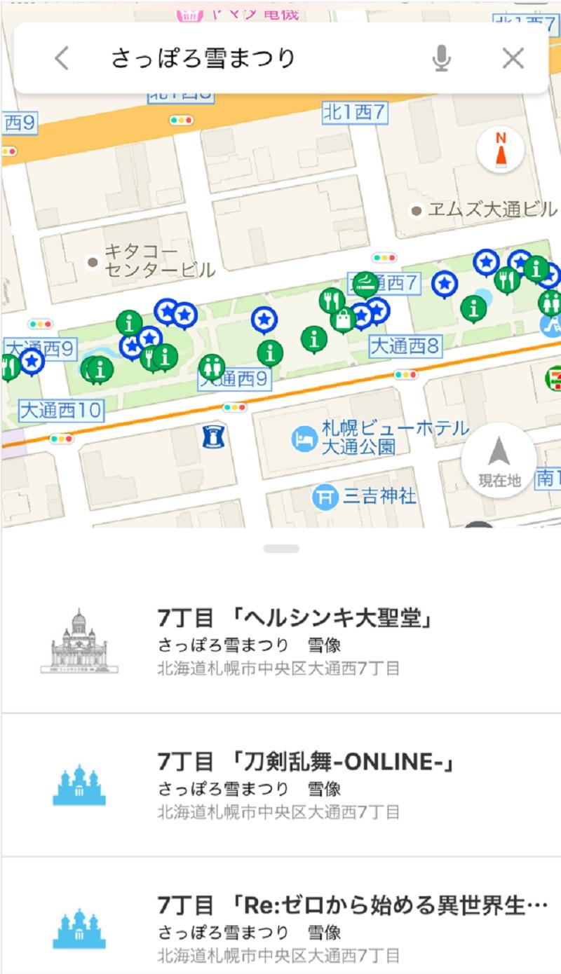 さっぽろ雪まつり会場内の雪氷像の展示位置を「Yahoo! MAP」に表示、期間限定で、位置情報オンで経路表示も