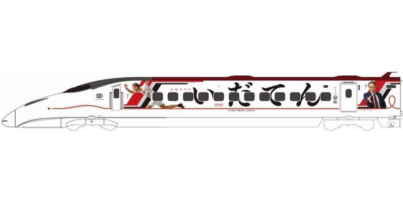 NHK大河ドラマ「いだてん」のラッピング新幹線が登場、JR九州と熊本県が運行、ロケ地めぐりなど観光需要の創出へ