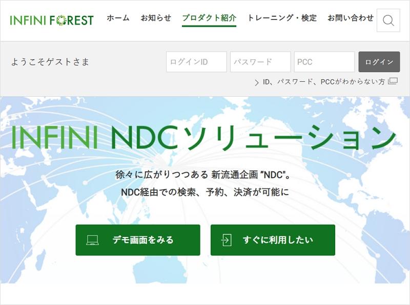 インフィニ、国内の航空予約端末でNDC対応を完了、対象は約1万7000台