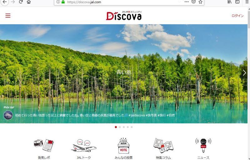 JAL、旅の写真やクチコミ情報を投稿できる新サイト、搭乗体験やマイル活用情報など共有も可能に