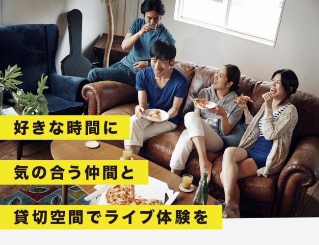 NTTドコモが「スペースマーケット」に出資、空間貸しでエンタメ体験の創出へ協業
