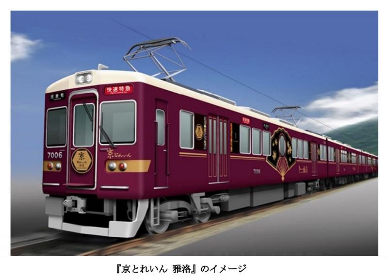 阪急電鉄、新たに観光列車を導入、車内に坪庭や一人席、スマホで走行中のリアルタイム映像も視聴可能に
