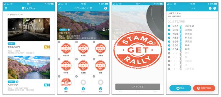 誰でも地域散策ツアーを企画できる観光アプリ、GPS×IoTでスタンプラリーも、まずは東京メトロと