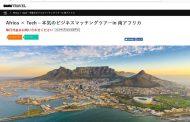 DMM.com、トラベル事業でPwCと企業のアフリカ進出を支援、現地企業とのマッチングツアーを提供へ