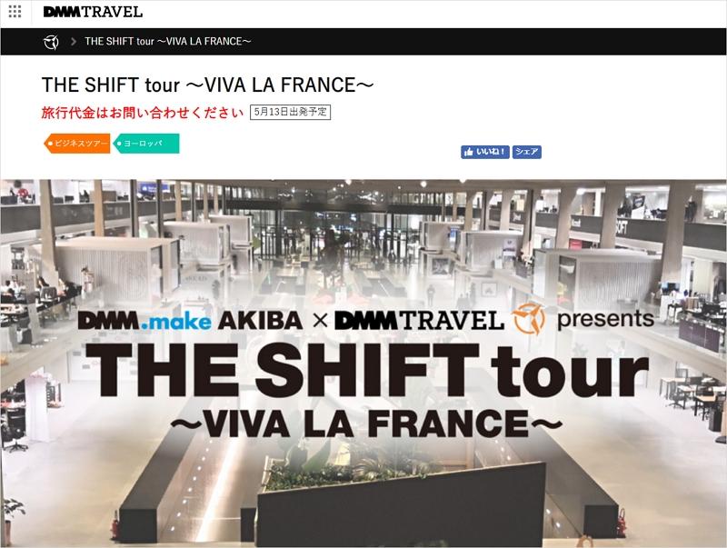 DMMトラベル、欧州最大級の仏テクノロジーイベントに視察ツアー、現地企業のレクチャーや交流なども
