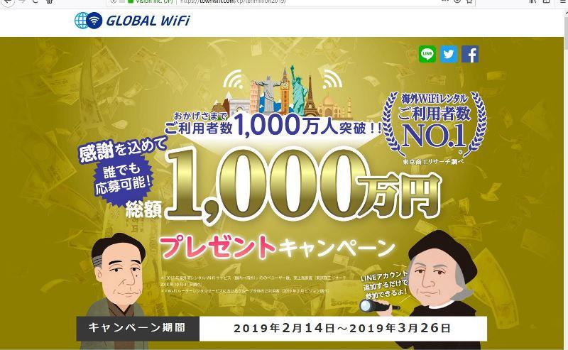 ビジョン、Wi-Fiルーターレンタル利用者数が累計1000万人を突破、総額1000万円分の賞品キャンペーン開始