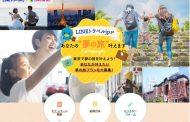 LINEトラベルjp、九州地元ラジオ局とコラボで「東京で叶えたい夢」募集、新元号にちなんで