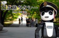 モバイル型ロボットが案内する京都ツアーが表彰、クールジャパンの顕彰で大賞に、JTBやシャープの「ロボ旅タクシー」で【動画】