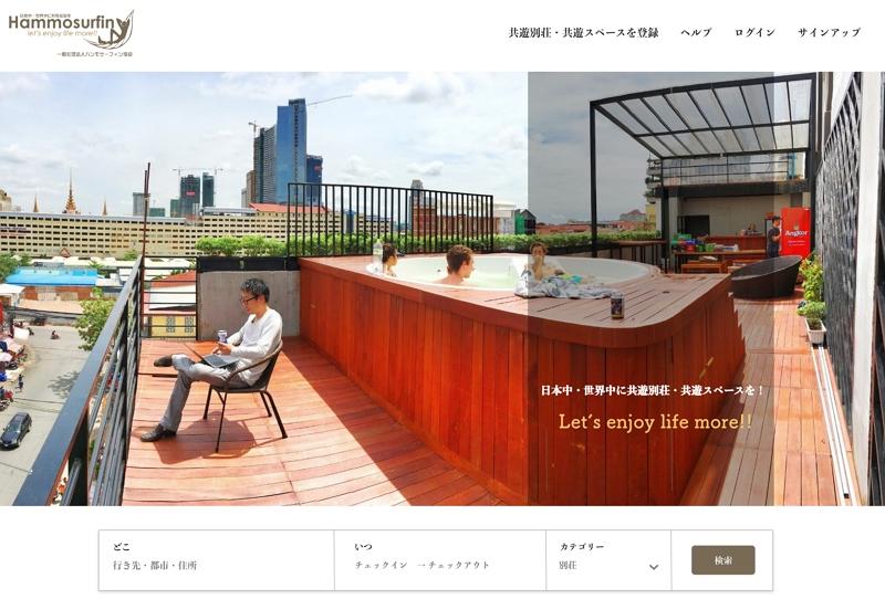 月額1万円で国内19拠点の「空き家」に滞在可能に、新たなシェアエコサービス開始、会員同士の交流で事業展開も