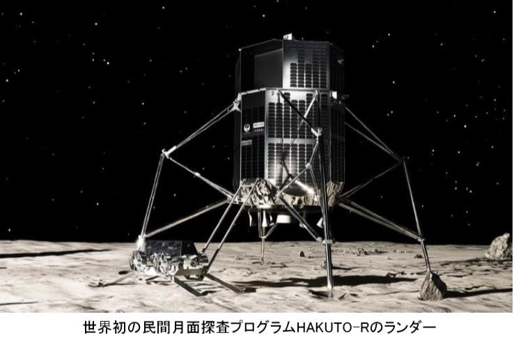JAL、民間月面探査「HAKUTO-R」に参加、月着陸船組み立て、探査機輸送などで支援、2021年まで2機打ち上げ