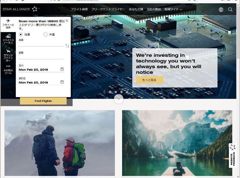 スターアライアンス、スカイスキャナーと提携、加盟各社のフライト検索から運賃の確認まで同一サイトで可能に