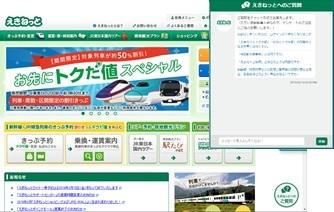 JR東日本「えきねっと」がAI活用チャットボット導入、オウケイウェイヴと連携で