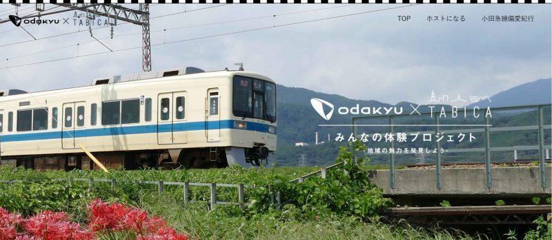 小田急電鉄、タビナカ予約「TABICA」と協業、沿線の地域体験をCtoCで、ホストとゲストを仲介