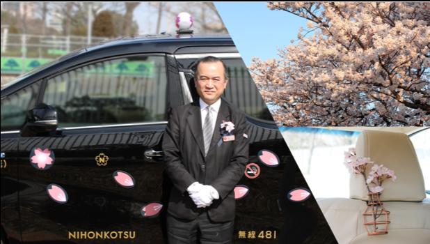 桜の名所を訪れる「お花見タクシー」、第一園芸が監修、日本交通プロドライバーが桜ガイドに