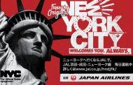 「ニューヨーク市 × 東京都」で観光キャンペーン、両都市が相互にPR広告を展開、JALも協賛
