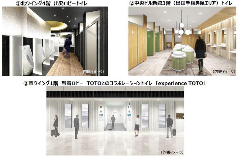 成田空港、デジタル駆使の「デザイントイレ」を相次ぎ導入、IoT活用の5か国語の混雑表示やタブレット導入など
