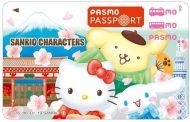 訪日外国人専用の交通ICカードを発売へ、ハローキティなどキャラクターで、2019年9月から