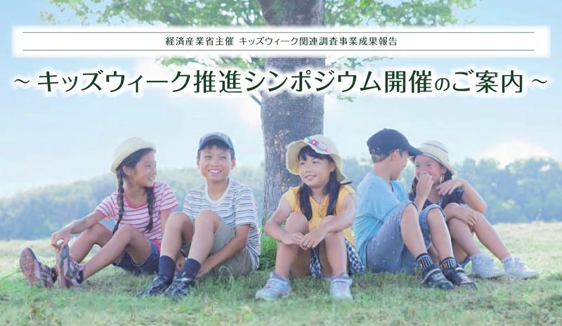 経産省、新たな大型連休「キッズウィーク」でシンポジウム、東京では3月6日に開催【締め切り間近】