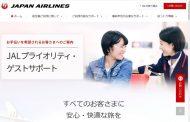 JAL、搭乗サポートの案内サイトを刷新、車いす利用者の手続きやサポートの動画案内など