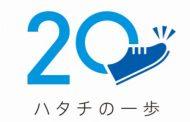 20歳の若者に海外旅行の経験を無料で提供、日本旅行業協会が官民・外国公館などの協賛で、渡航経験ない200名に
