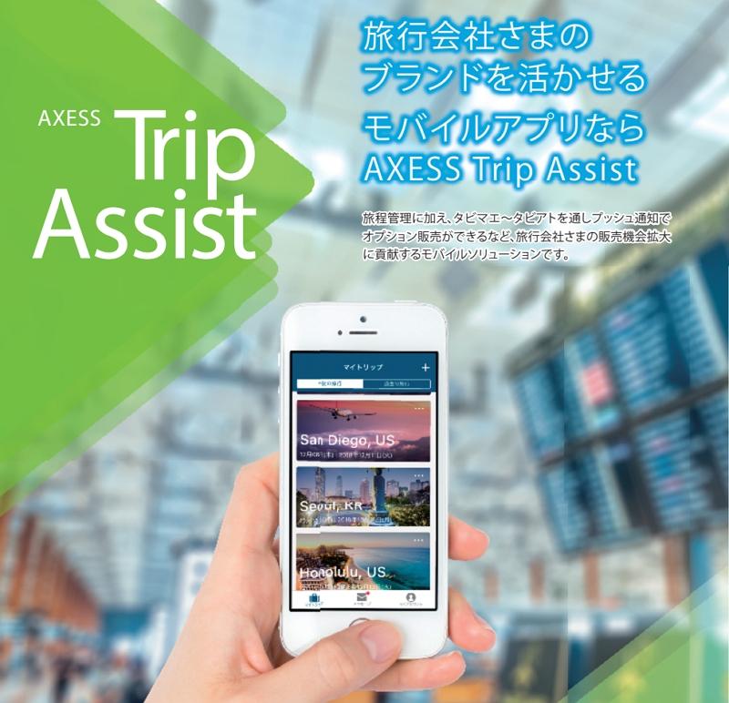 アクセス国際ネットワーク、旅行支援アプリを発表、旅行会社ブランドでタビマエからタビアトまで