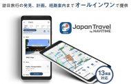 ナビタイム、訪日外国人向けアプリ刷新、ナビゲーションに旅行プラニング機能を追加