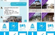 LINEと京都府福知山市、全国初の「LINEパートナーシップ自治体」提携、観光振興・キャッシュレス化・地域社会の課題解決などで