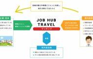 パソナ、「旅するようにはたらく」をコンセプトに都市部人材を地方企業へ、仲介サービスを開始