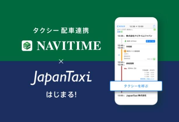 ナビタイム、タクシー配車アプリ「ジャパンタクシー」と連携開始、ルート検索結果から予約可能に