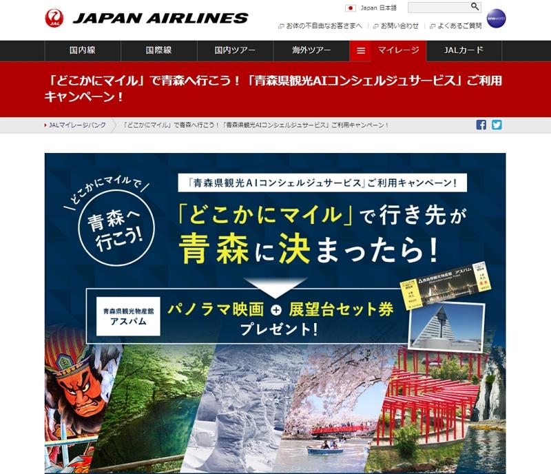 JAL、特典航空券「どこかにマイル」で青森県観光連盟と連携、AI観光ガイドや物産課利用券を提供