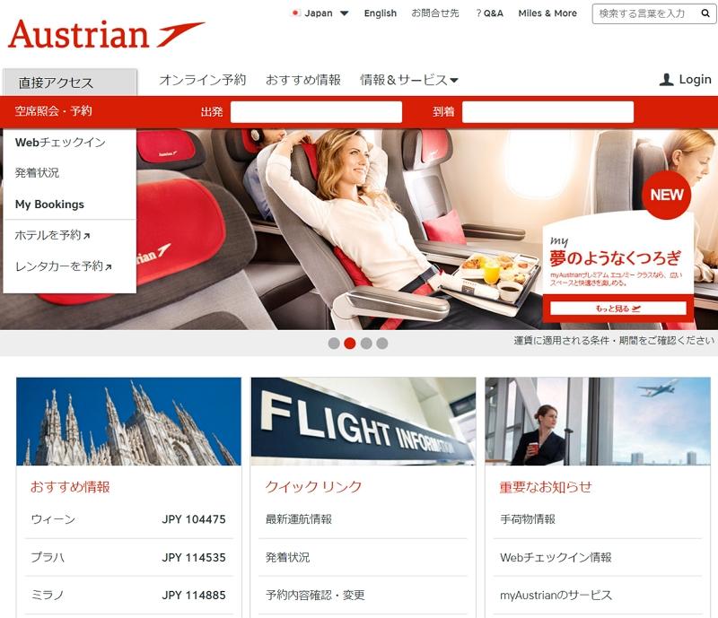 オーストリア航空、成田/ウィーン路線を再開、5月にはデイリー運航へ