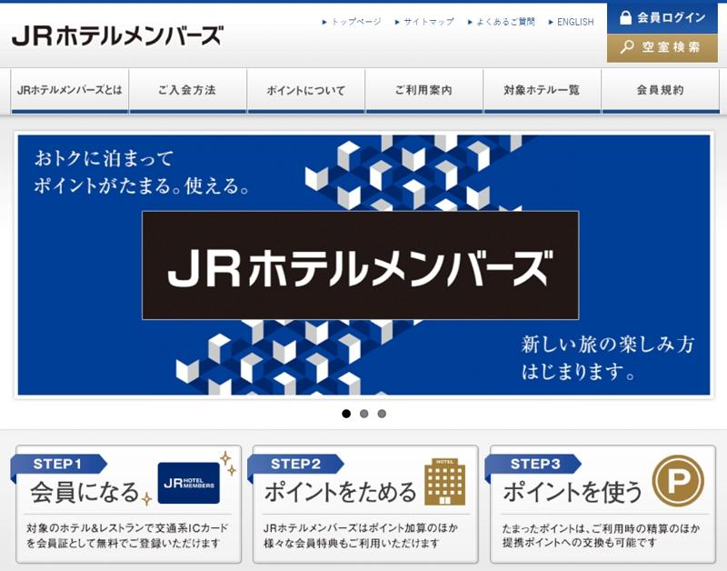 JR系ホテルの会員制度がサービス拡大、「ゴールド」会員を追加、追加ポイントや1万円の施設利用券を提供