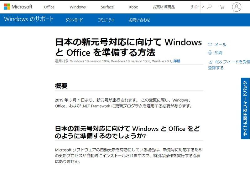 マイクロソフト、Officeなど「新元号」対応手順を公開、GW中もサポートへ