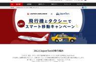 JAL、タクシー配車「JapanTaxi」と連携、国内線利用者に1000円分クーポン提供へ