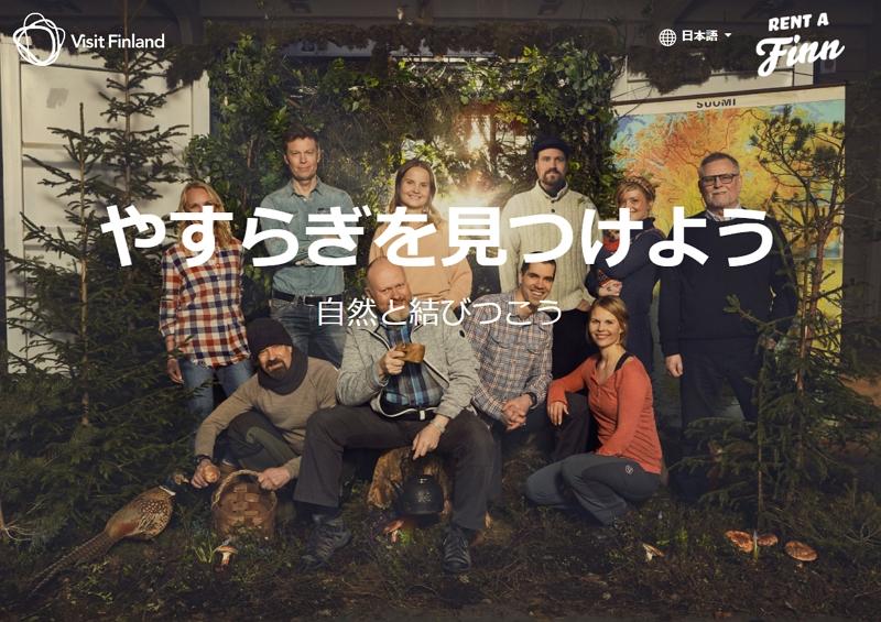 フィンランド政府観光局、現地のライフスタイル体験を提供するキャンペーン、ガイドと共同生活で自然体験