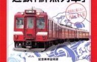 クラブツーリズム、「鮮魚列車」に乗る特別ツアー、伊勢志摩での行商専用車を貸し切りで