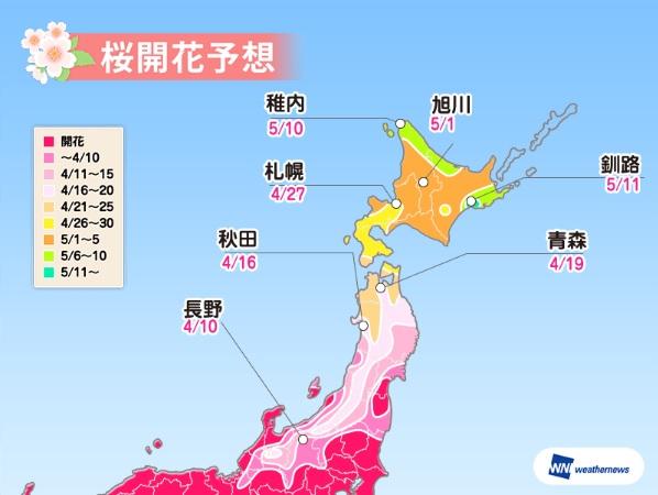 桜の開花予想2019、北海道はGW10連休が見ごろ、青森・弘前公園は4月21日に開花の予測
