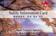 観光庁、訪日客向けに災害時用リーフレット配布、24時間対応の電話番号やニュースにアクセスするQRコードなど記載