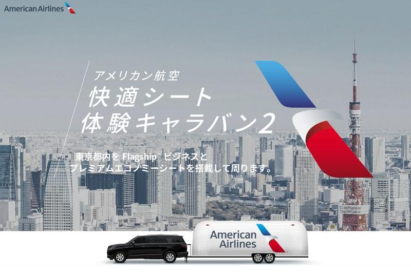 アメリカン航空、ビジネスクラスなど「シート体験」のイベント開催、東京で4月20日・21日に