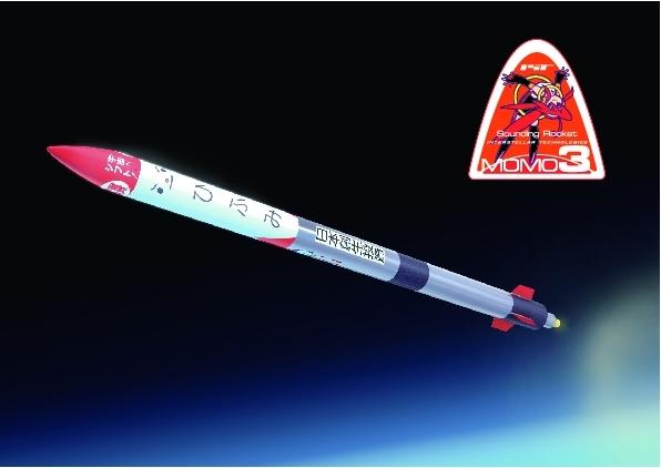 GWにロケット打上げの応援ツアー、日本旅行が企画、射点を直接見られる特設会場で見学