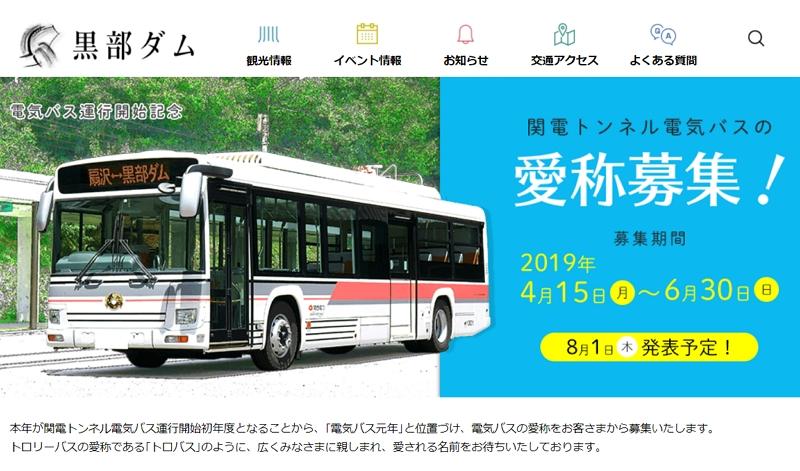 関西電力、立山黒部アルペンルートで電気バスを運行開始、トロリーバスから刷新で