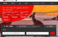 カンタス航空、今冬に札幌/シドニー直行便を運航、スキー客需要の季節運航で