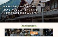 楽天、民泊サイト掲載物件を「トリバゴ」に掲載へ、グローバル展開の一環で