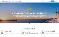 旅行予約サイト「Trip.com」、新ポイント制度を開始、上級会員は予約時に追加獲得