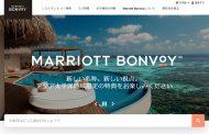 マリオット、来年までにアジア地域で4割増のホテル開業へ、新ブランド投入や中国で300軒の新規開業などで
