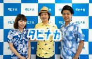 現地ツアー予約「タビナカ」社、元メルカリ子会社社長の原田氏が参画、プロダクト戦略顧問に就任