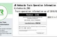 JR北海道、大規模災害時など運行情報をツイッターで英語配信、インバウンド客の増加で